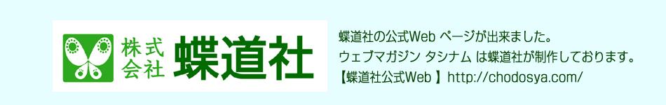 蝶道社ウェブ告知3