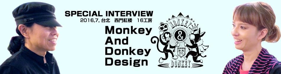 interview201606