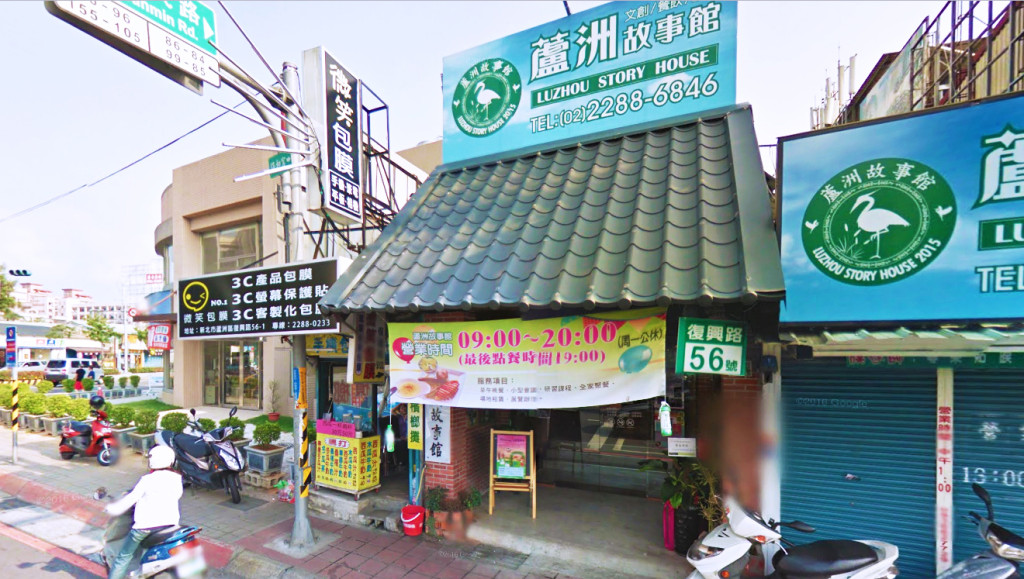 蘆州故事館