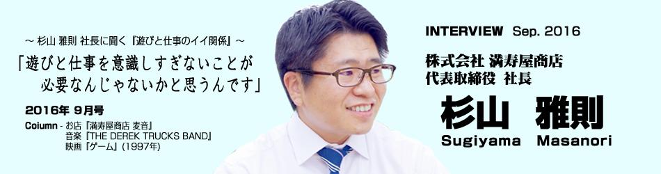 株式会社  満寿屋商店  代表取締役社長  杉山 雅則  インタビュー
