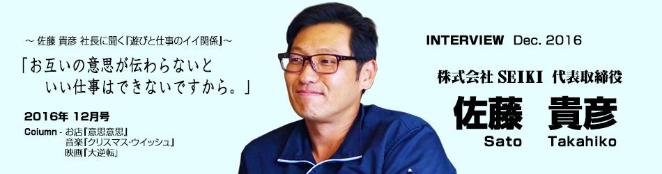 株式会社 SEIKI  佐藤貴彦 社長 インタビュー