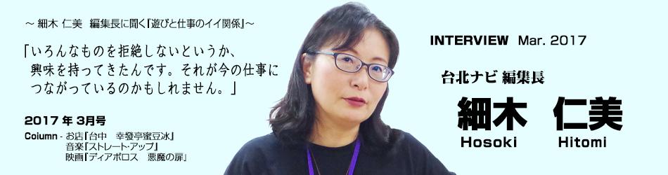 台北ナビ  細木 仁美 編集長