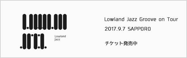lowlandjazzライブ2017