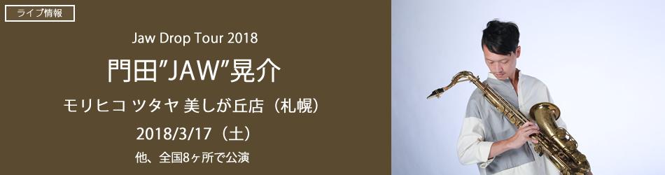 門田JAW晃介ライブ