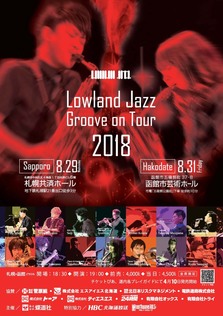 LowlandJazz2018