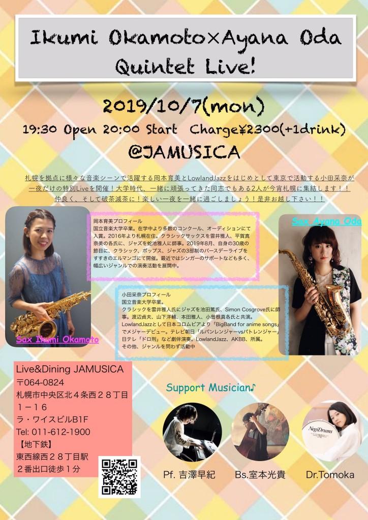 okamoto_oda_live