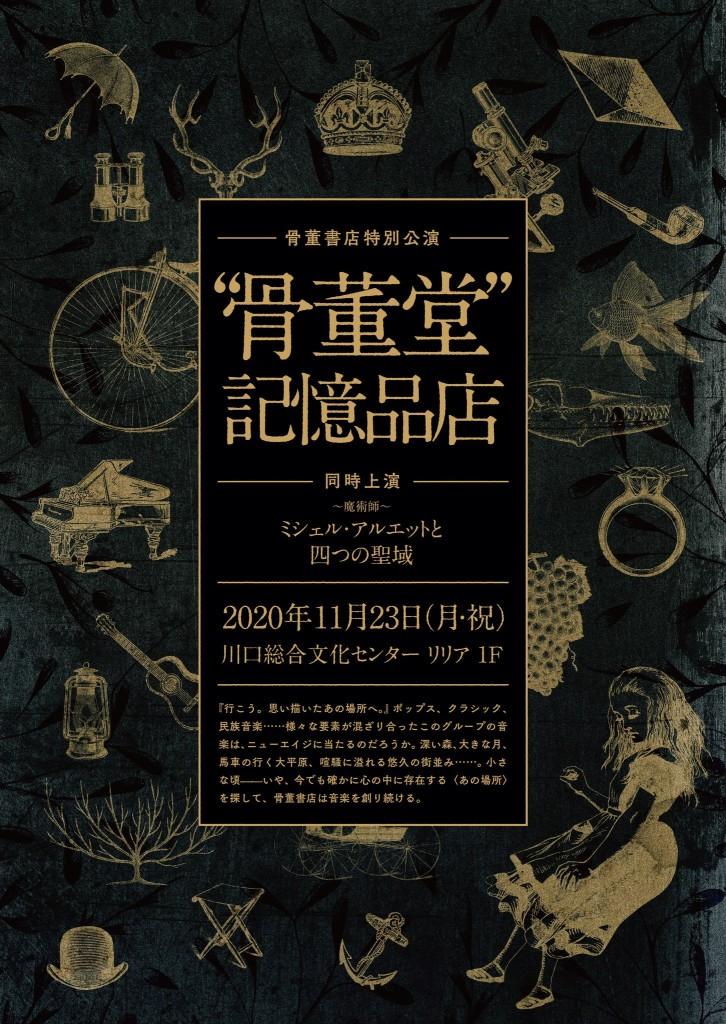 骨董書店ライブ2020